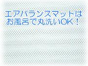エアークイーンマットは繊維充填率が4%なので丸洗い可能