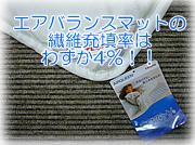 エアークイーンマットは体積の96%が空気層です