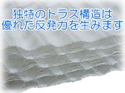 エアークイーンマットの立体4層のトラス構造