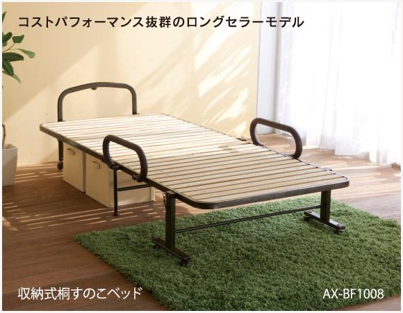 新製品桐スノコ折りたたみベッドAX−B1007