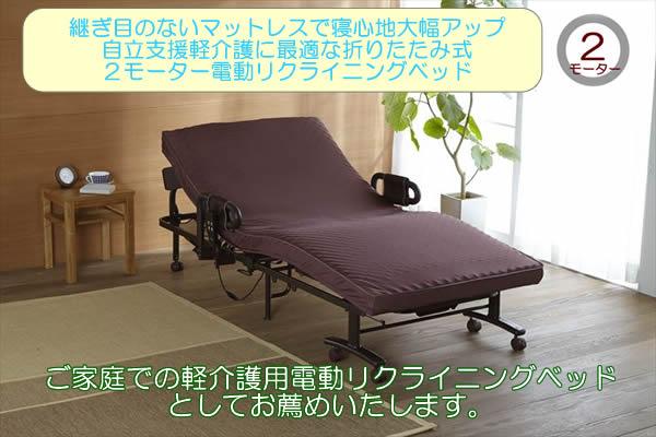 軽介護用電動ベッドAX−BE735