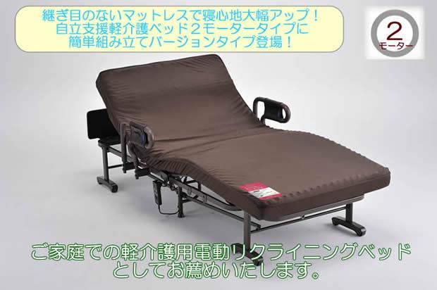 軽介護用電動ベッドAX−BE635N