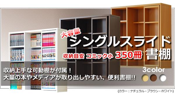 大容量シングルスライド書棚