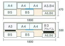書院スライド書棚SH−180Tサイズ表