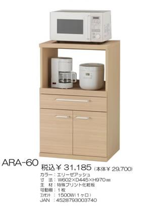 背の低いレンジ台60幅ARA−60(エリーゼアッシュ)