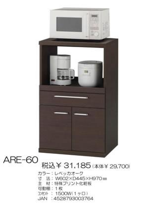 背の低いレンジ台60幅ARE−60(レベッカオーク)