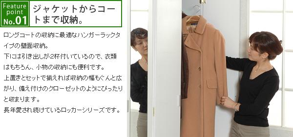 ジャケットからコートまで収納!