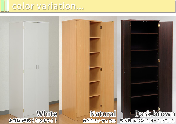 カラーはホワイト、ナチュラル、ダークブラウンの3種類