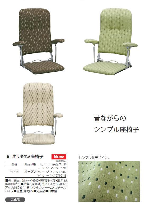 昔懐かしい折りたたみ座椅子