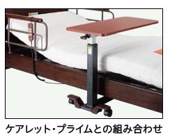 脚先の高さが4.5cmなのでサイドの高さが低いベッドでも使用可能