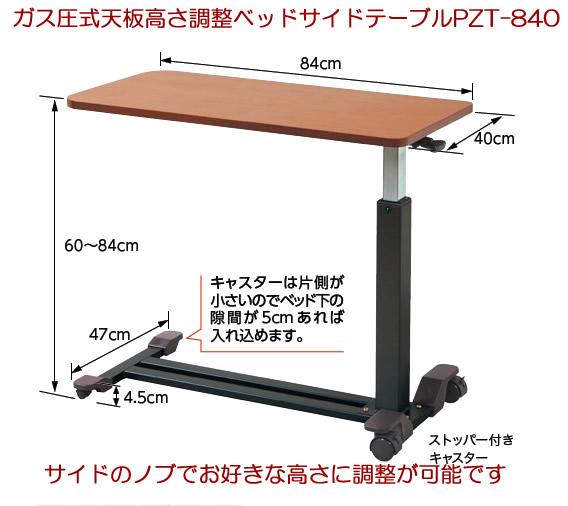 ベッドサイドテーブルPZT−800