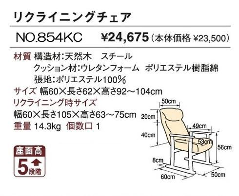 854サイズ詳細