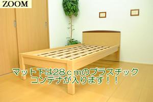 通気性の良いスノコ床板