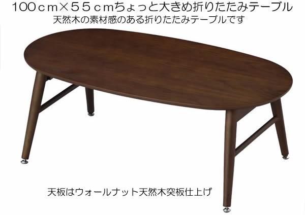 楕円の折りたたみテーブル