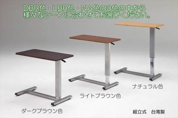 ベッドオーバーテーブルカラーバリエーション